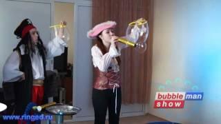Пираты на детском празднике с шоу мыльных пузырей!!!