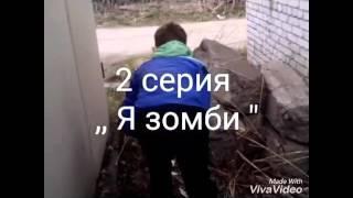 Сериал (Я зомби) 2 серия.