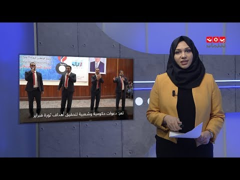 موجز الاخبار | 18 - 02 - 2020 | تقديم بسمة احمد | يمن شباب