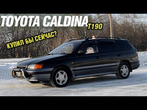 САМЫЙ НАРОДНЫЙ УНИВЕРСАЛ из Японии - Toyota CALDINA T190е кузова