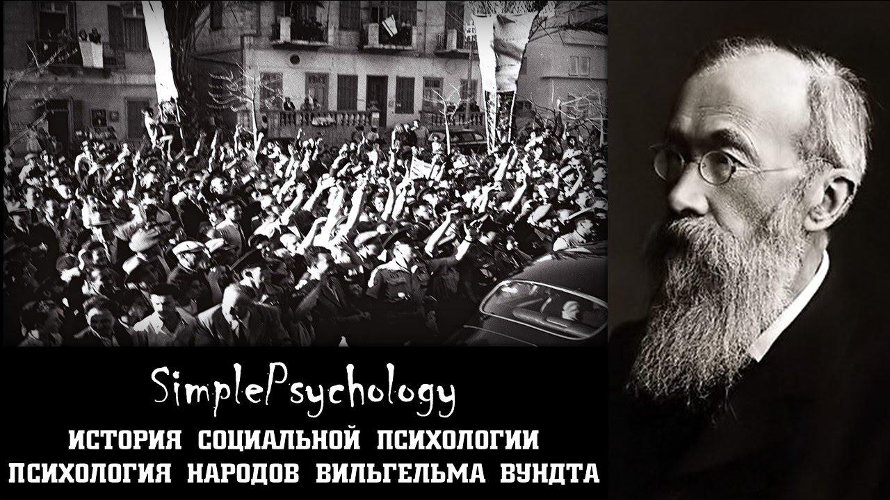 Психология народов вундта доклад 7982