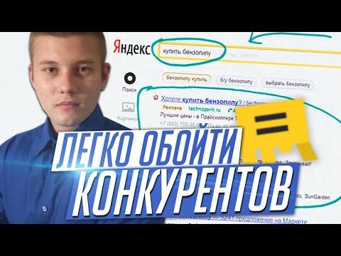 Правильная Аналитика Рекламы Яндекс Директ / Как Обойти Конкурентов в РСЯ