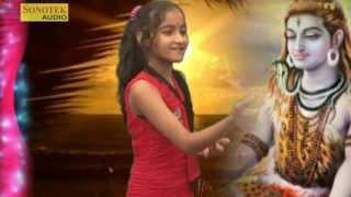 Shiv Bhajan- Hey Bhole Nath Meri | Shiv Mera Bhola Hai | Sonal Shukla