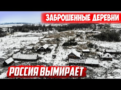 Россия вымирает   Заброшенные деревни