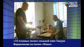 «10 атомных песен»: восьмой клип Тимура Ведерникова на песню «Мама»