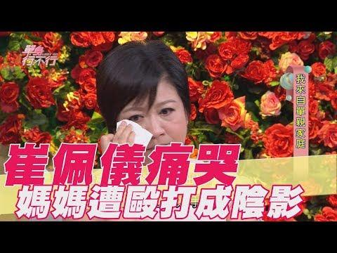 【精華版】 崔佩儀痛哭!媽媽遭毆打成一輩子的烙印