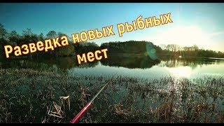 Рыбалка. Разведка новых озёр в Смоленской области. Апрель 2019 год