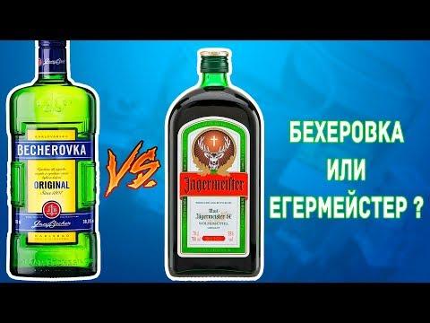 Бехеровка и Егермейстер - Обзор и сравнение ( Becherovka vs Jagermeister )