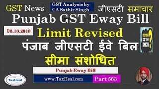 Punjab GST E Way Bill Limit Revised for certain Goods w e f 08.10.2018 : GST News 563