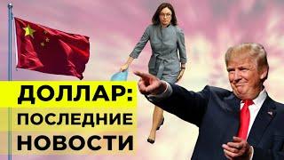 Что будет с долларом в декабре 2019? / Последние новости: ставка ЦБ РФ, торговая сделка, Брексит