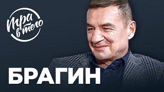 ФИНАЛ С КАНАДОЙ, РАБОТА С ЛАРИОНОВЫМ, БУДУЩЕЕ СБОРНОЙ РОССИИ | Брагин