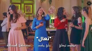 اغنيه تعال اشبعك حب اشبعك دلال تعال يابن حلال Mp3