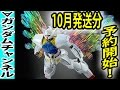【ガンプラ】MG ターンエーガンダム(月光蝶)10月発送分予約開始!