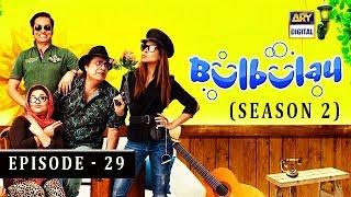 Bulbulay Season 2 | Episode 29 | 1st Dec 2019 | ARY Digital Drama