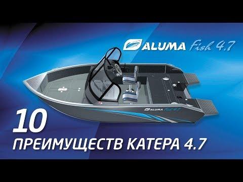 Алюминиевый катер Aluma Fish 4,7 - преимущества катера