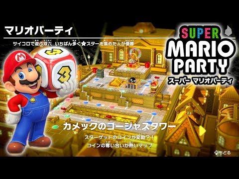 スーパー マリオパーティ プレイ part4 - カメックのゴージャスタワー