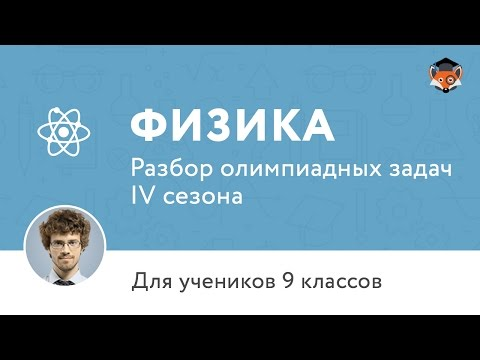 Физика | Подготовка к олимпиаде 2017 | Сезон IV | 9 класс