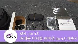 ASH 휴대용 디지털 현미경 Ion 4.3 개봉기