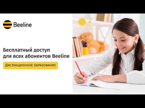 Дистанционное обучение - Бесплатный доступ для всех абонентов Beeline