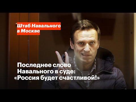 Последнее слово Навального в суде: «Россия будет счастливой!»