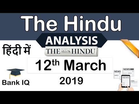 12 March 2019 - The Hindu Editorial News Paper Analysis - [SBI/IBPS/RBI] Current affairs