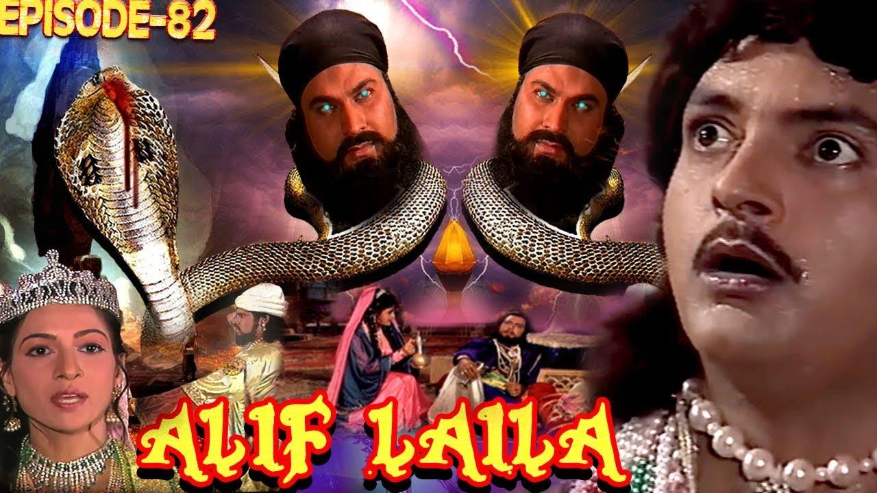 Download ALIF LAILA # अलिफ़ लैला #  सुपरहिट हिन्दी टीवी सीरियल  # धाराबाहिक -82#