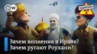"""Песня Рухани о протестах в Иране – """"Заповедник"""", выпуск 99, сюжет 2"""