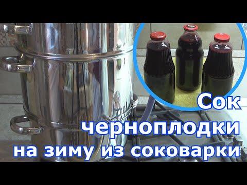 Черноплодка сок в домашних условиях
