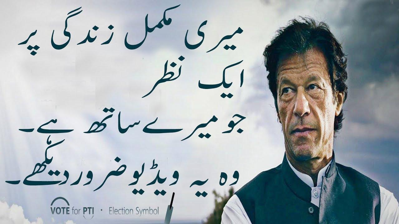 Imran Khan Short Documentary Video | Imran Khan Biography |  history of Imran khan in Urdu