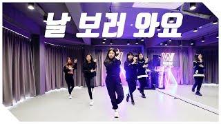[ 키즈 전문 레슨 / 워너비댄스 ] AOA(에이오에이) - 날 보러 와요(Come see me) 댄스커버 …