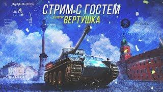 Идём уничтожать рандом вместе с Андреем BepTyLLIka | Wot Blitz