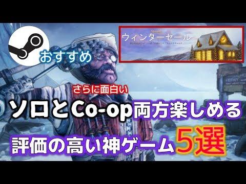 【Steamおすすめ】ウィンターセールで買えるソロでもCOOPでも楽しめる評価の高いゲーム5選