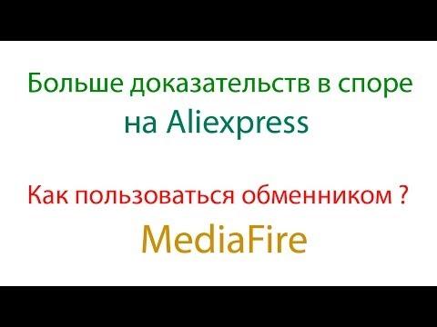 Как пользоваться MediaFire? Больше доказательств в спорах!