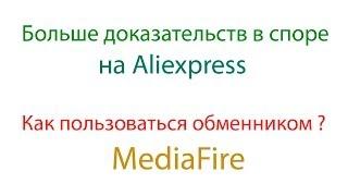Как пользоваться MediaFire? Больше доказательств в спорах!(, 2014-02-01T13:33:28.000Z)