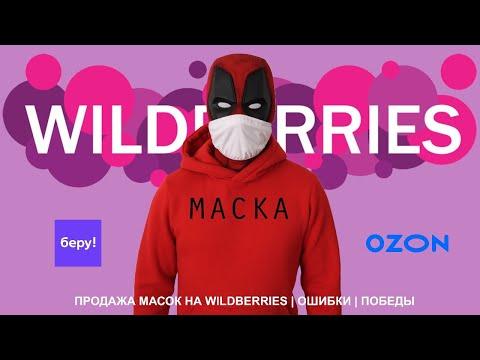 Wildberries | Продажа масок | Разбор реального кейса