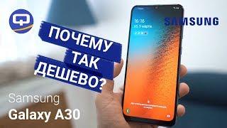 Что за Samsung Galaxy A30 (2019)? Быстрый обзор / QUKE.RU /