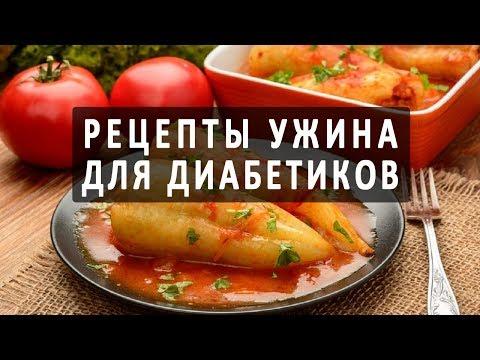 Рецепты ужина для диабетиков