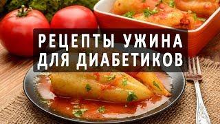 видео Рецепты Блюд При Диабете