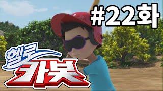 헬로카봇 시즌3 22화 - 야구왕 차탄