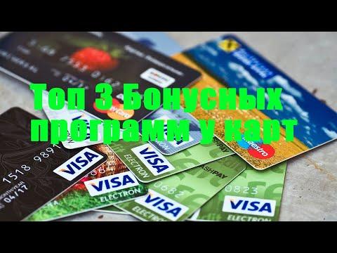 Топ 3 Бонусные программы банков. ВТБ Сбербанк Тинькофф