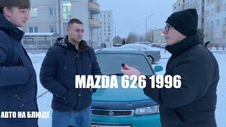 Mazda 626 1996 / Честный обзор от А до Я / Авто на блюде / Плюсы и минусы / Мнение экспертов