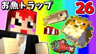 YouTube動画:#26【マインクラフト】お魚トラップで建設でふざけまくり!ちゃんとできるのか!?w【あかがみんクラフトclassic】