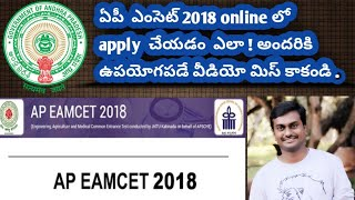 How to Apply AP 2018 EAMCET! Don't miss this video.