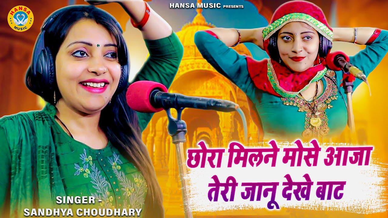 संध्या चौधरी की सुपर हिट्स प्रस्तुति ~ छोरा मिलने मोसे आजा तेरी जानू देखे बाट ~Sandhya Chaudhary