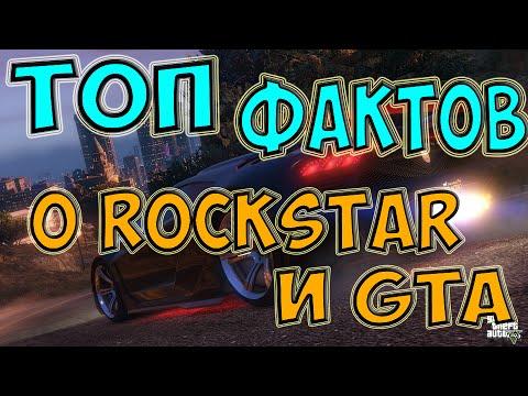 ТОП фактов о Rockstar и серии GTA