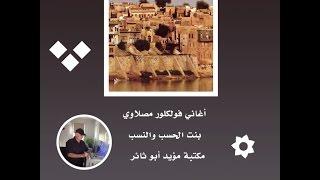 فلكلور مصلاوي بنت الحسب والنسب مكتبة مؤيد أبو ثائر