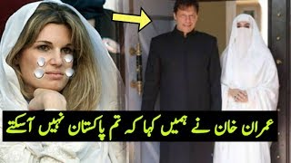 Why Jamima and Imran Khan Sons Not Come On Imran Khan Oath Taking Ceremony ||Imran Khan Taking Oath