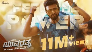 Feel the Power Promo (Kannada) -Yuvarathnaa | Puneeth Rajkumar | Santhosh Ananddram | Hombale Films