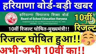 HBSE 10th Class Result 2019,HBSE 10th Result 2019 Declare,haryana Board Result 2019 10th,हरियाणा