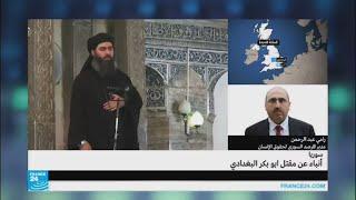 المرصد السوري لحقوق الإنسان يؤكد مقتل أبو بكر البغدادي